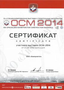 с2014 мос